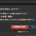 Photos: Vivaldi 2.10.1745.27:UI言語に「関西弁」が追加!? - 3
