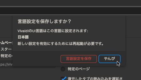 Vivaldi 2.10.1745.27:UI言語に「関西弁」が追加!? - 4(「キャンセル」が「やんぴ」に)