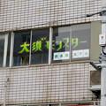 Photos: 大須商店街:仁王門通本町交差点のビルに「爬虫類カフェ」!? - 2