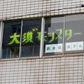 大須商店街:仁王門通本町交差点のビルに「爬虫類カフェ」!? - 3