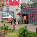 Photos: 大須矢場とん前に矢場とんのお店 - 2