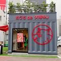 Photos: 大須矢場とん前に矢場とんのお店 - 3