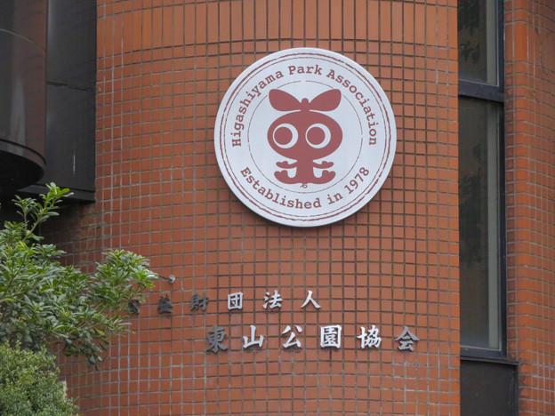 公益財団法人 東山公園協会の事務局 - 2