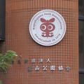 Photos: 公益財団法人 東山公園協会の事務局 - 2