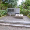 東山動植物園:動物の慰霊碑 - 2