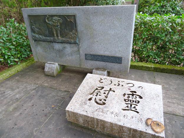 東山動植物園:動物の慰霊碑 - 3