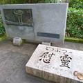 Photos: 東山動植物園:動物の慰霊碑 - 3