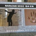 Photos: 名古屋栄の元・サッカー日本代表楢崎選手のプレート