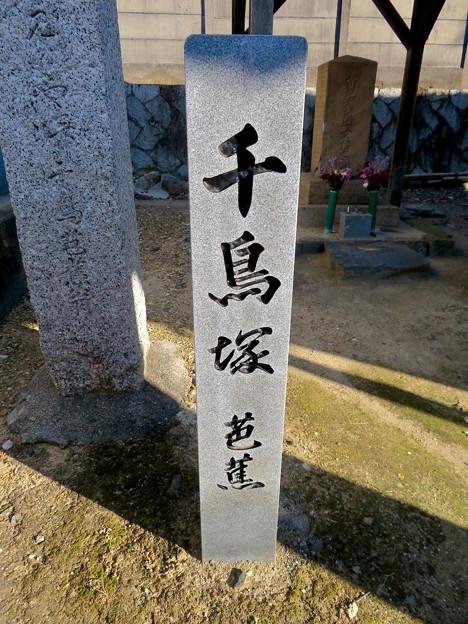 笠寺観音:松尾芭蕉の千鳥塚