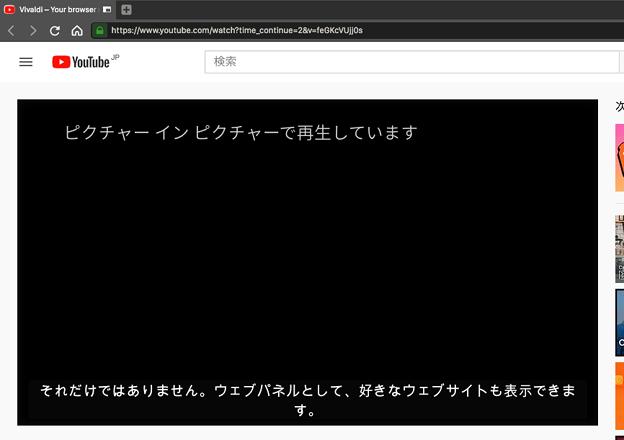 Vivaldi 2.11.1811.3:Operaみたいにビデオポップアウトが使用可能な動画でアイコン表示! - 6