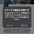 Photos: Apple IDでアカウントが作成できる「Appleで続行」には2ファクタ認証が必要