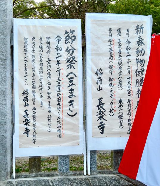 稲荷山 長楽寺 No - 3:節分祭