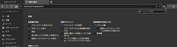 Vivaldi 2.11.1811.3:検索ボックスをボタンで表示 - 1
