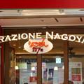 Photos: 名古屋駅広小路口にある名古屋めしカフェ「TRAZIONE NAGOYA(トラッツィオーネ・ナゴヤ)」- 2