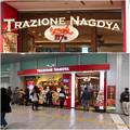 Photos: 名古屋駅広小路口にある名古屋めしカフェ「TRAZIONE NAGOYA(トラッツィオーネ・ナゴヤ)」- 3