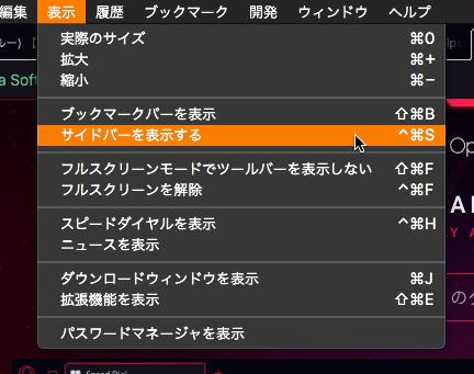 Opera GX LVL 1(Core 66.0.3515.75):拡張機能バーのメニューも削除