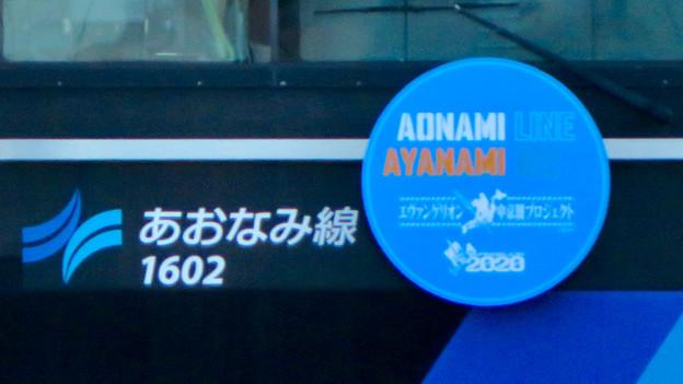 あおなみ線の車両にエヴァンゲリオン中京圏プロジェクトのマーク - 3