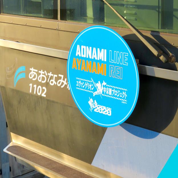 あおなみ線の車両にエヴァンゲリオン中京圏プロジェクトのマーク - 5