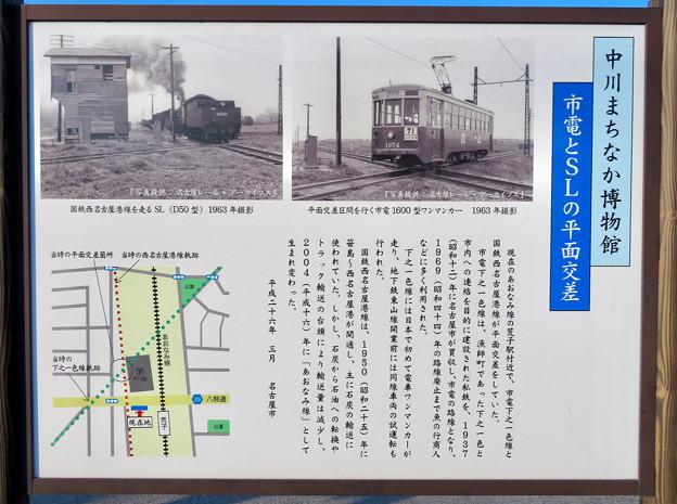 荒子駅前にあったかつて走っていた市電とSLの説明 - 1