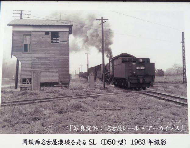 荒子駅前にあったかつて走っていた市電とSLの説明 - 2(国鉄西名古屋港線を走るSL)