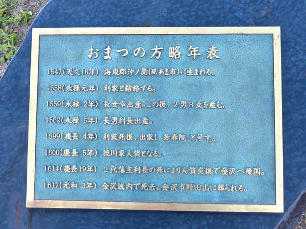 荒子駅前の前田利家とまつの像 - 6
