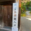 荒子観音 - 20:円空仏を拝観できる建物