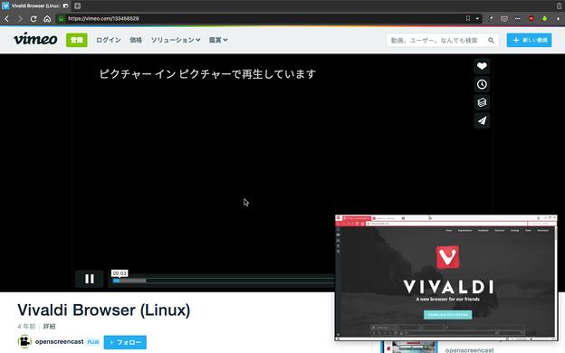 Vivaldi 2.11.1811.28:Vimeoでビデオポップアウトが可能に