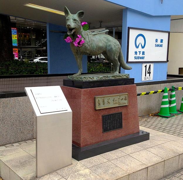 盲導犬サーブの像(2013年撮影)