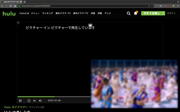 Vivaldi 2.11.1811.28:Huluでもビデオポップアウトが可能に