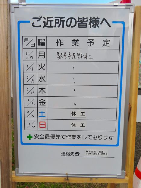 Photos: 桃花台線の桃花台東駅撤去工事(2020年2月18日) - 12:作業予定表