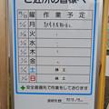 桃花台線の桃花台東駅撤去工事(2020年2月18日) - 12:作業予定表