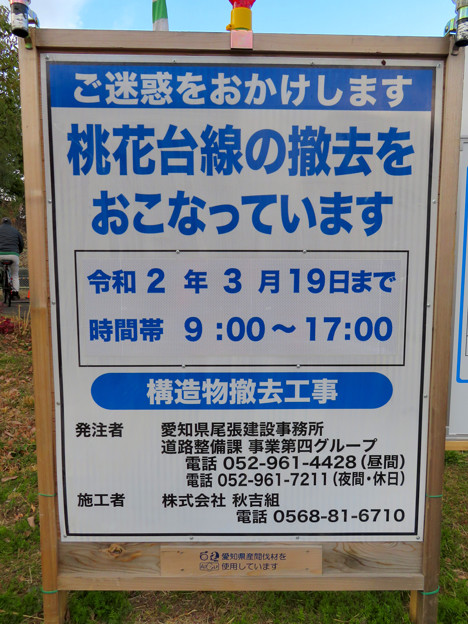 Photos: 桃花台線の桃花台東駅撤去工事(2020年2月18日) - 13:工事の看板(期間は3月19日まで)