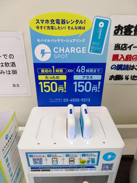 犬山駅構内のファミマにスマホのレンタル充電器!? - 2