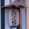 城とまちミュージアム横に新しい「からくり」関連施設? - 4