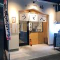 大須商店街:香川県のうどんとおでんのお店?「香川一福」 - 1
