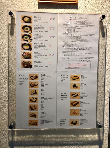 大須商店街:香川県のうどんとおでんのお店?「香川一福」 - 2:メニュー等