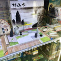 Photos: 一時話題となったボードゲーム「枯山水」 - 1
