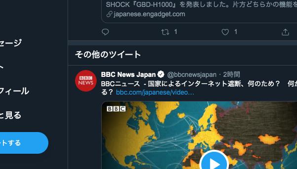 Twitter公式WEB:Tweetdeckから個別ツイートをTwitter公式WEBで開くと全然関係ないツイート(「その他のツイート」)!? - 1