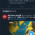Photos: Twitter公式WEB:Tweetdeckから個別ツイートをTwitter公式WEBで開くと全然関係ないツイート(「その他のツイート」)!? - 1