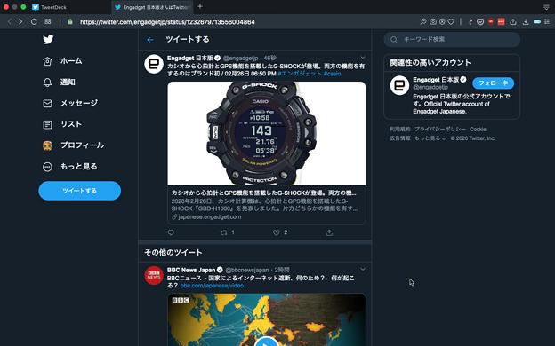 Twitter公式WEB:Tweetdeckから個別ツイートをTwitter公式WEBで開くと全然関係ないツイート(「その他のツイート」)!? - 2
