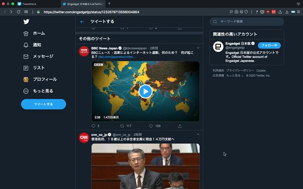 Twitter公式WEB:Tweetdeckから個別ツイートをTwitter公式WEBで開くと全然関係ないツイート(「その他のツイート」)!? - 3