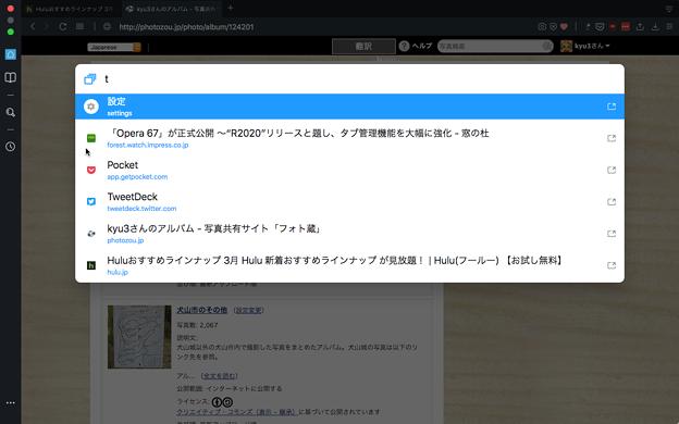 Opera 67:開いてるタブをキーワードで検索