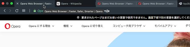 Opera 67:重複してるタブをマウスオーバーで表示 - 2