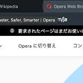 Photos: Opera 67:重複してるタブをマウスオーバーで表示 - 2