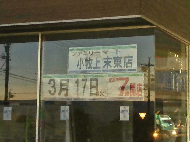 ファミリーマート小牧上末東店の建物が移転 - 5