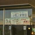 Photos: ファミリーマート小牧上末東店の建物が移転 - 5