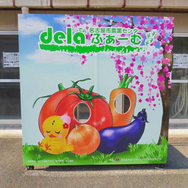 名古屋市農業センター No - 38:顔出し看板