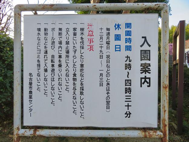 名古屋市農業センター No - 52:入園案内