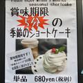 Photos: 金シャチ横丁:賞味期限5分のショートケーキ!?