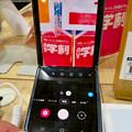 Photos: Galaxy Z Flip No - 19:半分折り畳みカメラアプリ使用時